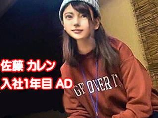 SOD入社1年ADがAV出演!