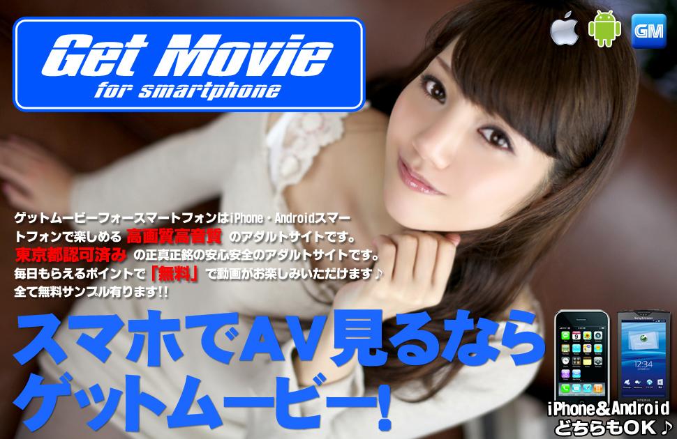 スマホ エロ動画 GetMovie