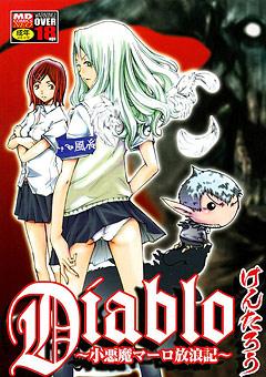 Diablo ~小悪魔マーロ放浪記~