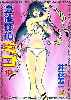 霊能探偵ミコ 第10巻