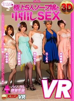 VR5人ソープ嬢と中出しSEX