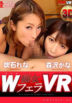 VR痴女優コンビのWフェラ