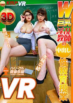 W淫乱教師の性教育VR