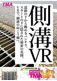 VR側溝で合法覗き放題!!